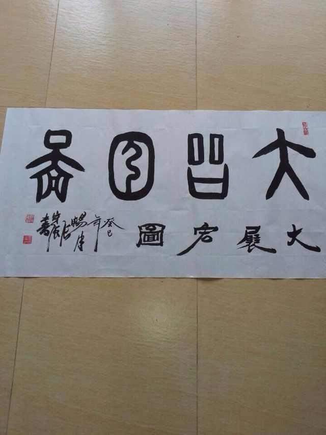 法作品 十一 甲骨文字体图片