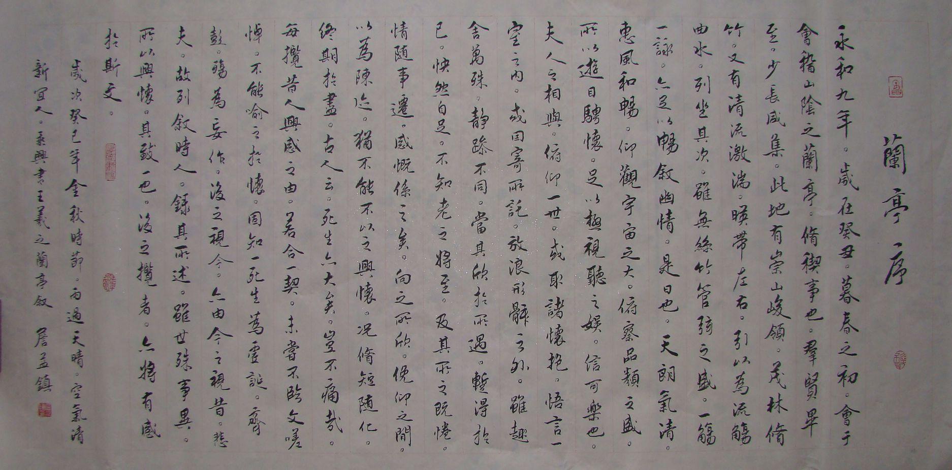 书法 书法作品 1874_926图片
