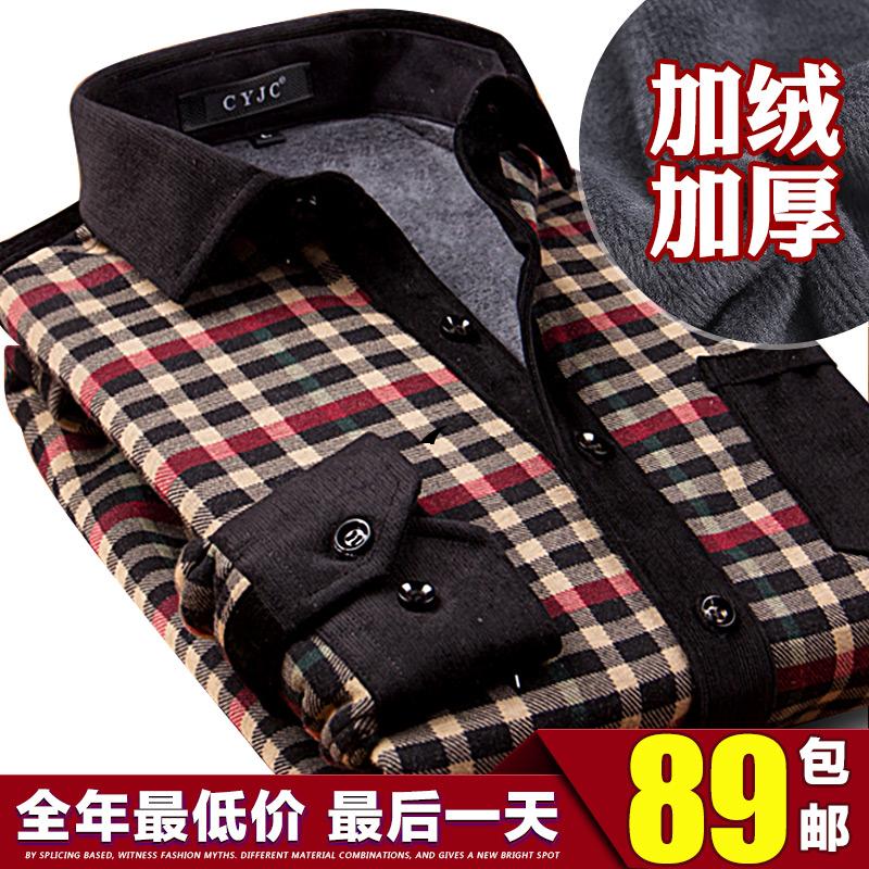 新款 男士 衬衫/海澜之家秋冬新款男士保暖衬衫男装加绒衬衫加厚长袖保暖衬衣潮